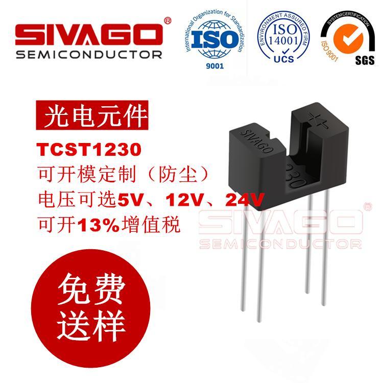 TCST1230  光电传感器 TCST1230 ATM机中的银行卡探测 门禁传感器光电传感器