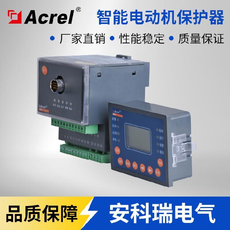 安科瑞ARD2F-100/CJKM+90L智能马达保护器/电动机保护器 报警通讯