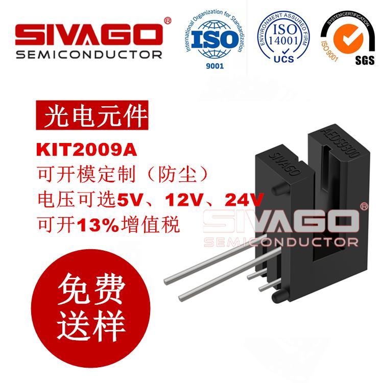 KIT2009A 自动缝纫机车专用 侧面透射式光电传感器 KIT2009A 原装现货销售