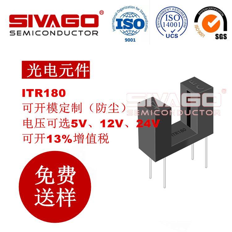 ITR180 光电传感器 ITR180 摇摆机专用 家电控制面板传感器 复印机