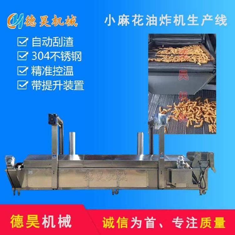 江米条油炸机 全自动江米条油炸流水线 厂家质保优惠直销 德昊机械欢迎咨询