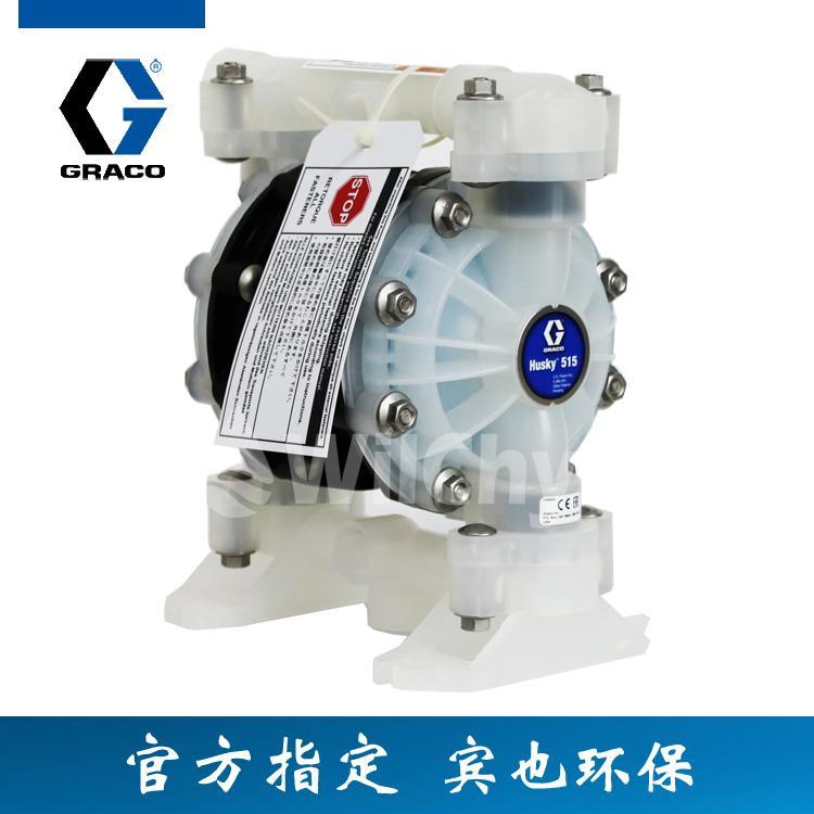 GRACO泵美国固瑞克气动隔膜泵Husky515系列D52911流体输送泵PP泵体