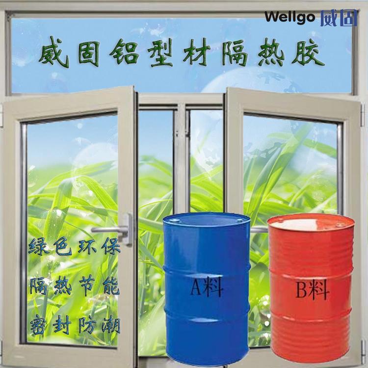 威固供应铝型材隔热胶 门窗铝材隔热胶