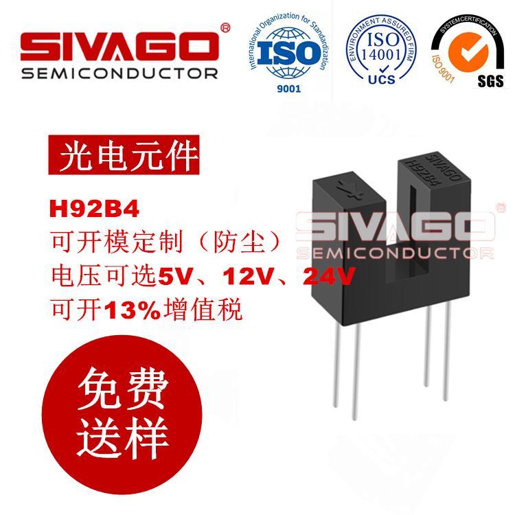 光电传感器 H92B4 空调控制板专用 门禁传感器等和位置的探测