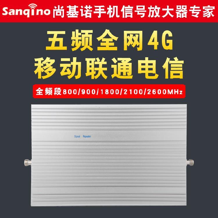 尚基诺Sanqino手机信号放大器增强器  五频全网4G