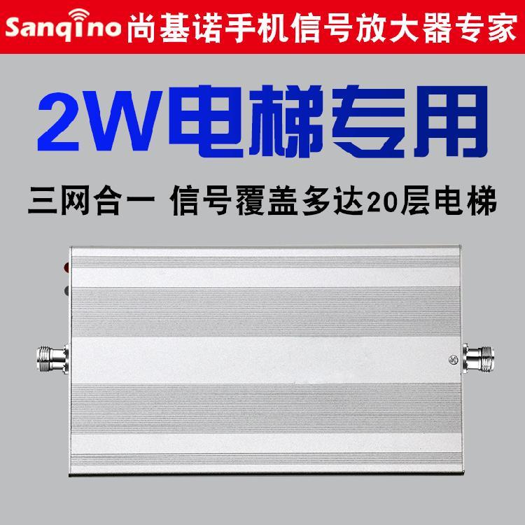 尚基诺Sanqino手机信号放大器增强器  三网通电梯专用