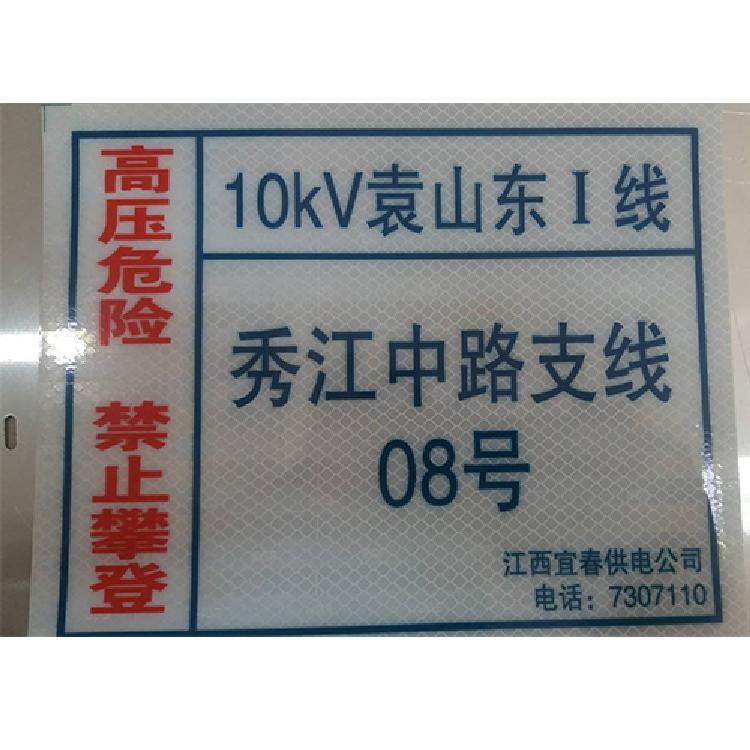 泰美实体厂家直销 电力标牌 电力标牌价格优惠