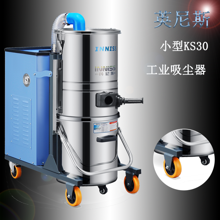 碳素行业天津英尼斯工业吸尘器厂家直销品牌KS30F工业吸尘器手动反吹工业吸尘器