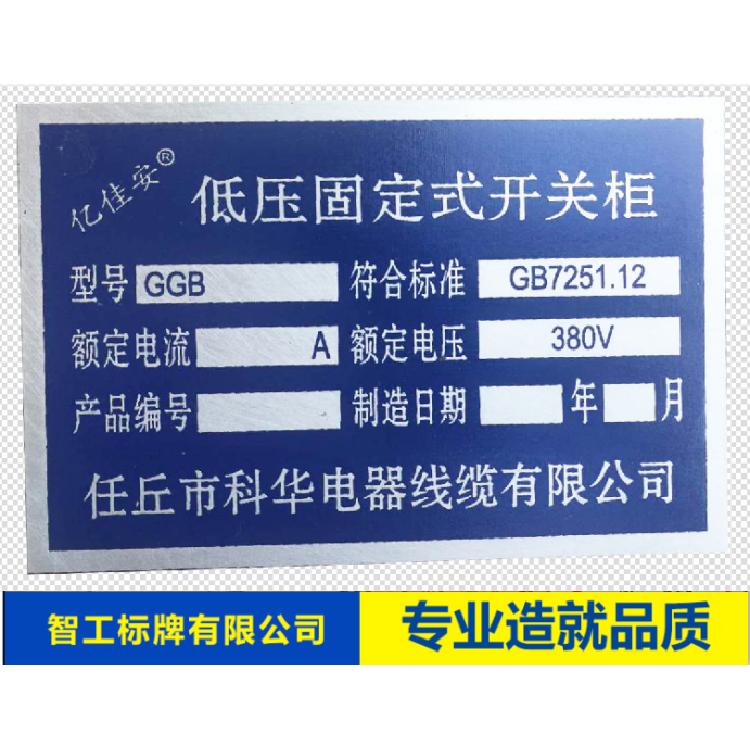 腐蚀标牌 不锈钢牌 丝印牌 门牌厂家 智工标牌厂