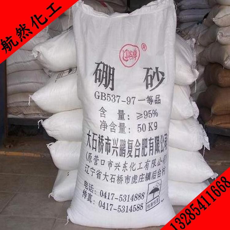 工业硼砂 95%含量    辽宁大石桥硼砂