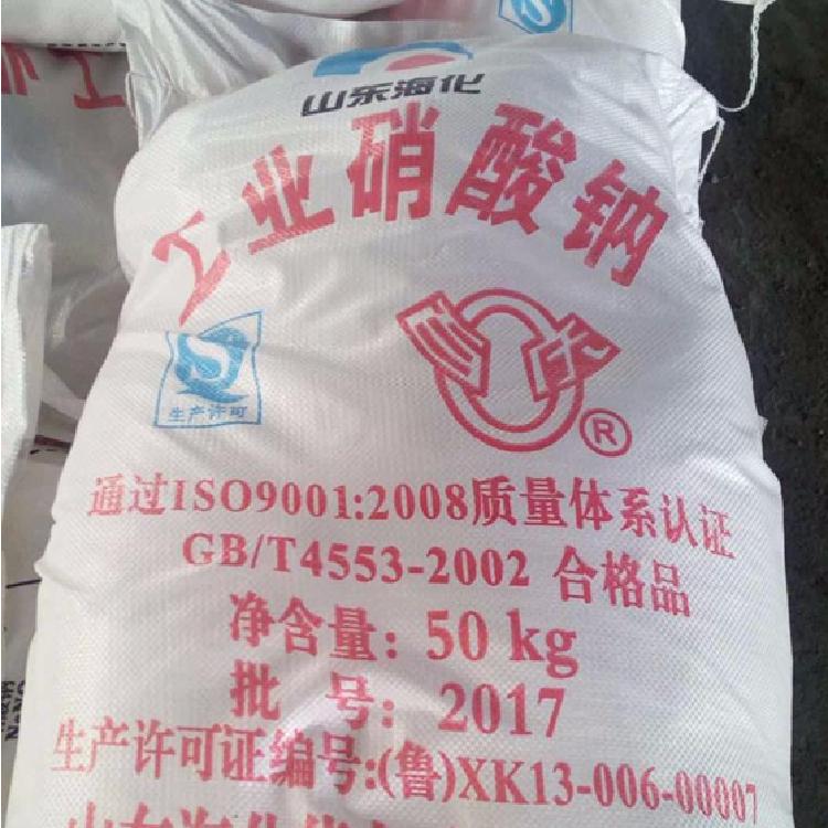 厂家直供工业硝酸钠  含量98.5%