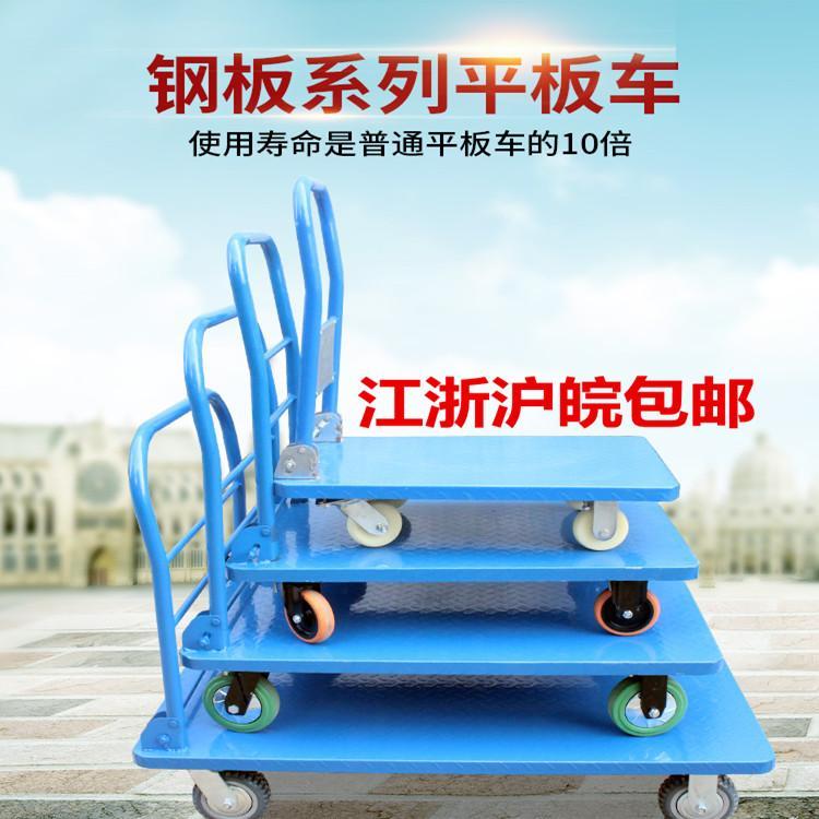 平板车 静音拉货家用搬运车 载重车 钢制折叠小推车钢板推车
