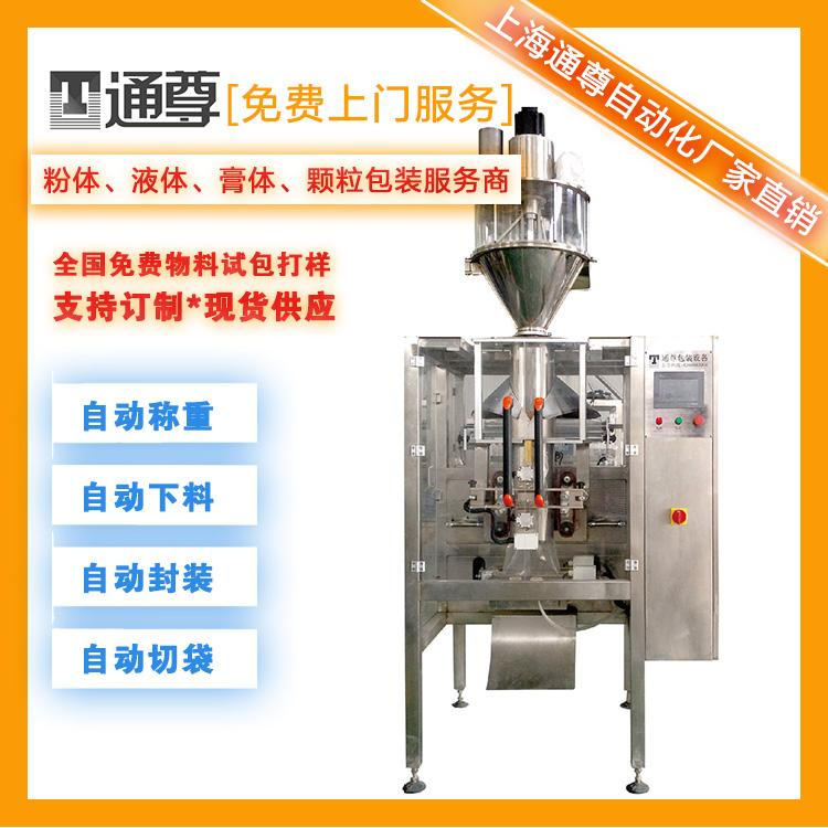 TZF-420520630730粉末包装设备 填缝剂 水不漏饲料防水建材 上海通尊包装机生产厂家
