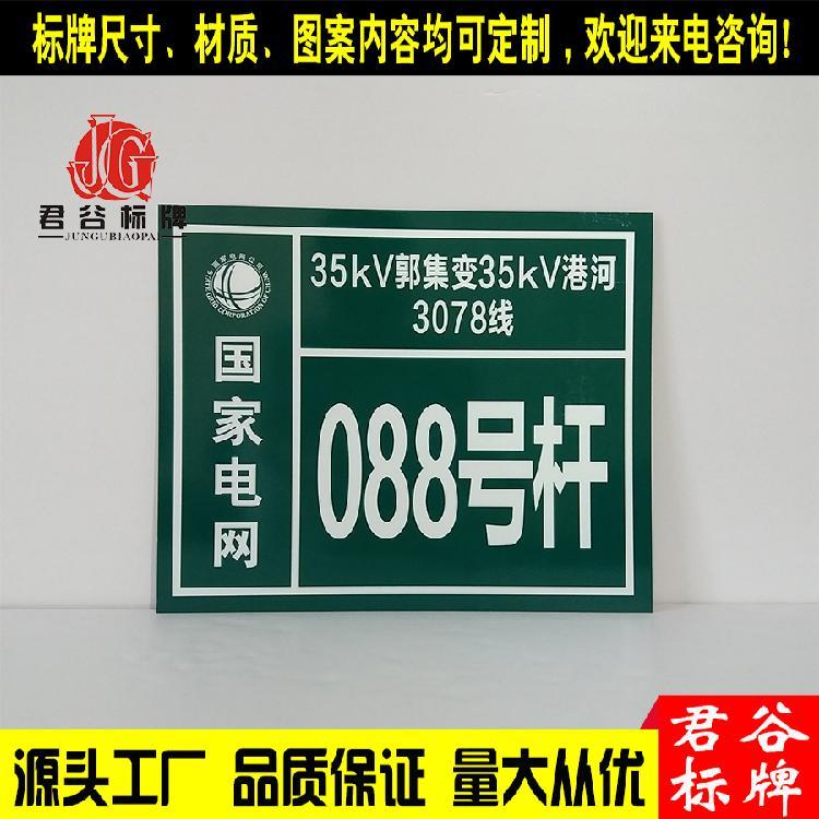定做标志牌国家电网铝反光 电力警示牌杆号牌 线路牌 实力商家品质保障