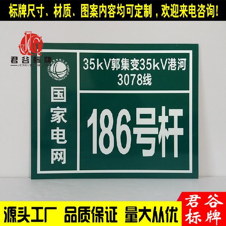 标识牌定做 杆号牌 杆号牌标准 电力线路标志牌 安全警示标牌 电力标志牌