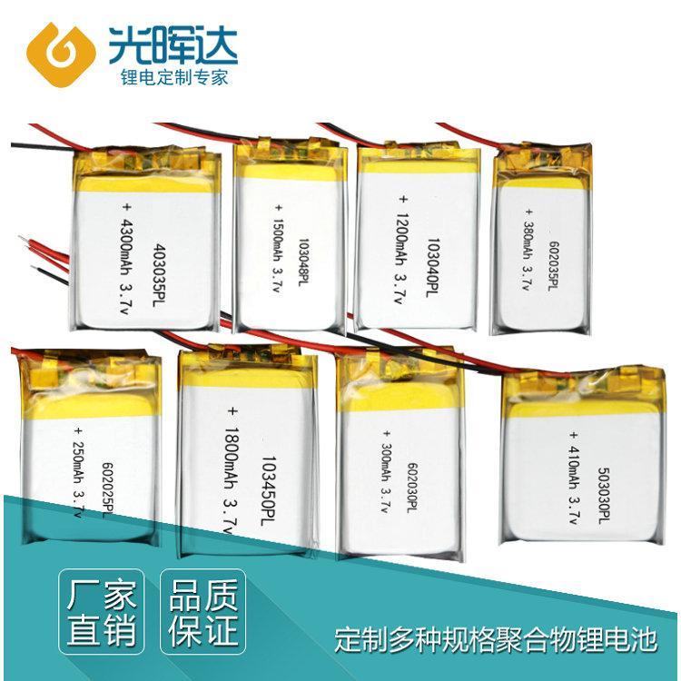光晖达厂家生产 数码物锂电池 400mAh加保护板加线端子 3.7V 动力通用聚合物锂电池加工定制