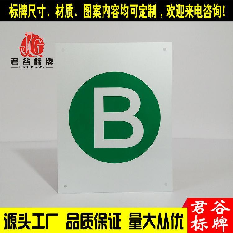 国标电力标志牌,电力警告铝合金标志牌,相位牌标牌及相序牌