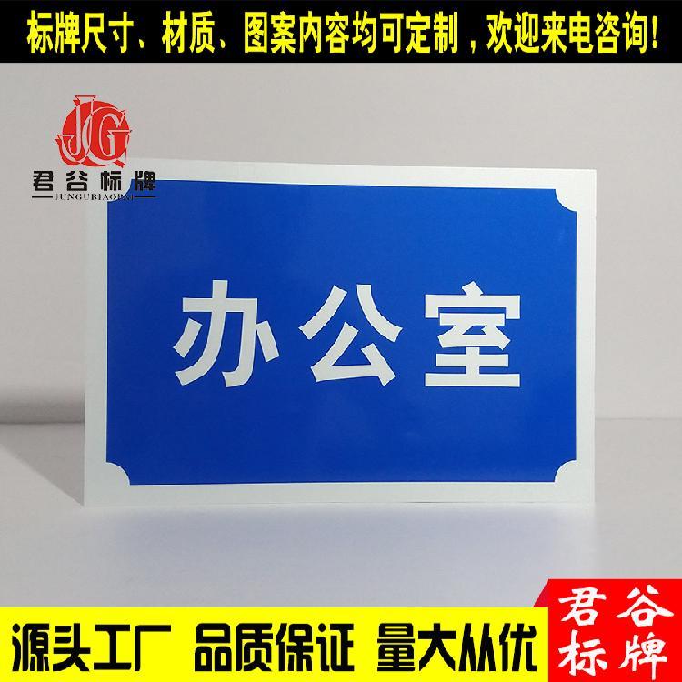 办公室门牌设计 厂区标志牌 高档小区门牌 铝合金科室牌 医院科室牌 公司标识牌制作
