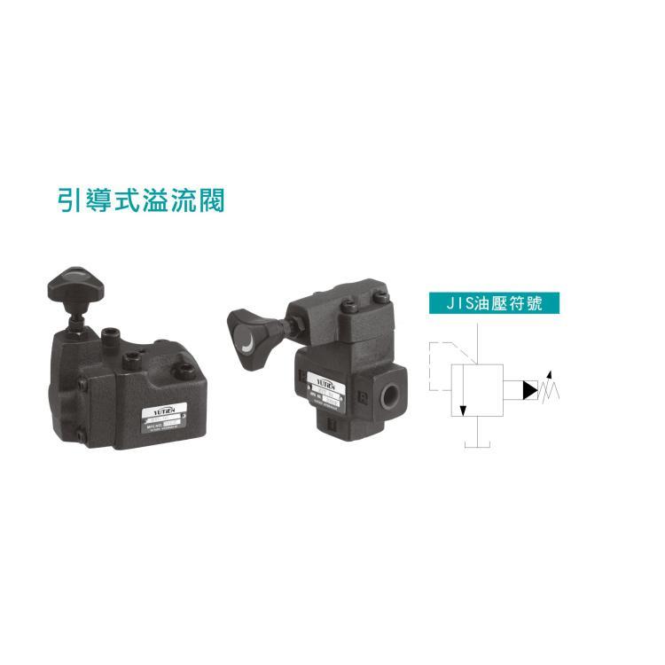 引导式溢流阀  RVG-03/06/10  RVT-04/06/10 溢流阀生产厂家