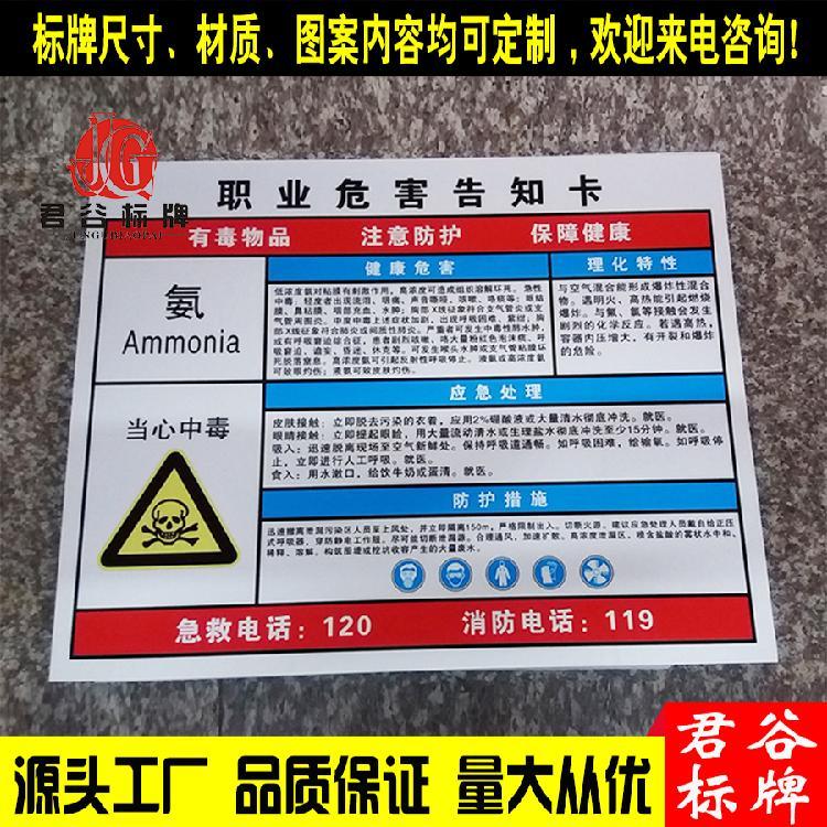 供应各类危害告知卡 职业病危害告知卡 安全标示牌 化学周知卡 安全风险点标志牌