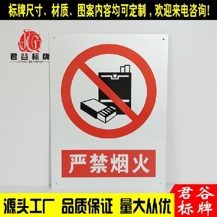 供应pvc建筑工地安全标识牌 标志警示牌批发 安全警示标志牌 反光标志牌定做