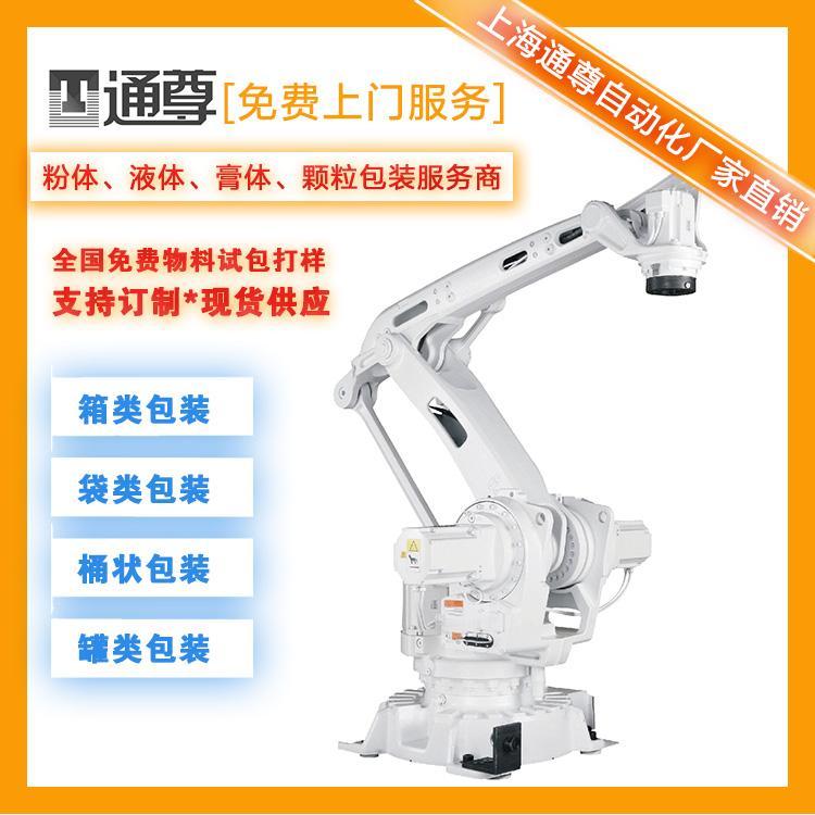 工业机器人多功能码垛线 进口ABB全自动包装生产线上海通尊