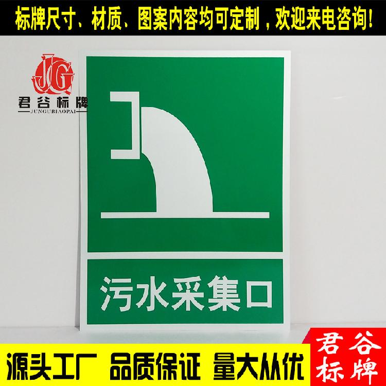 制作环保标志牌 环保标识标牌警示标牌 污水采集口 沉淀观察池提示牌