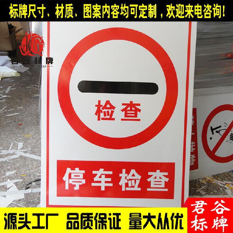 厂家供应安全警示标志牌 停车检查 禁止靠近 禁止通行 当心吊物 止步高压危险 必须戴护耳器标志牌定做