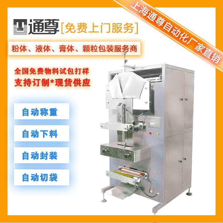 TZY-160液体包装设备 ,厂家直供液体自动包装机 ,小袋包装机胶水乳液上海通尊全自动包装