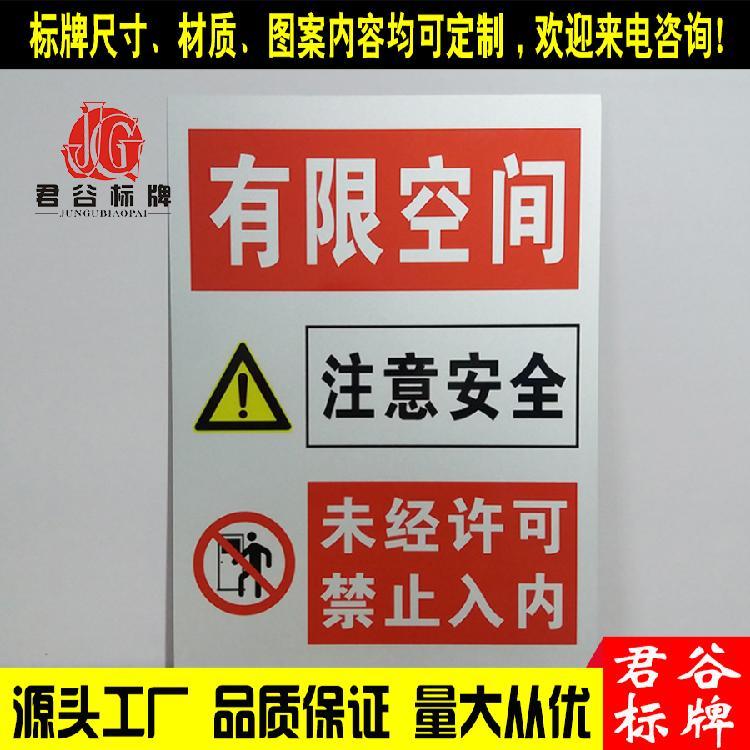 板厂有限空间告知牌 有限空间作业警示牌 安全警示标志牌 化工厂安全生产标志牌
