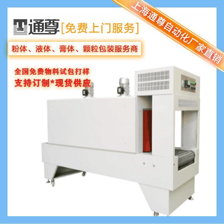 内循环式热收缩包装机 包装设备厂家 自动包装设备直供上海通尊全自动生产线配料系统机器人