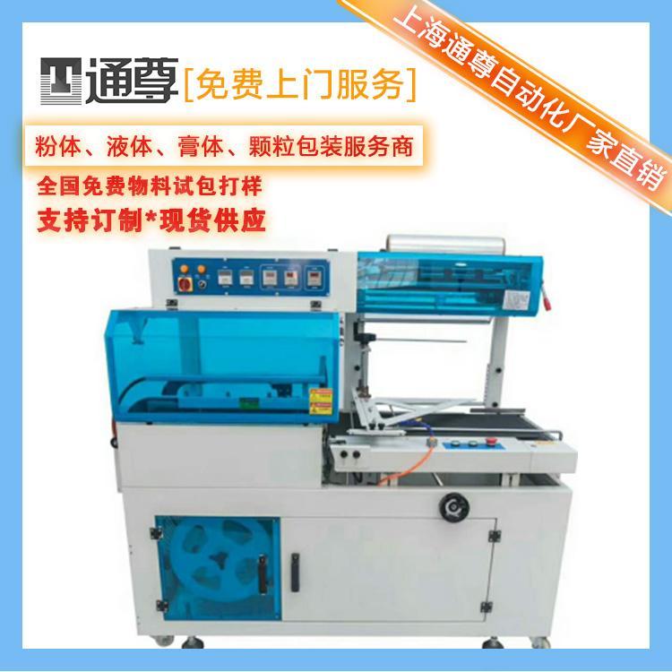 全自动L型套膜封切机  包装设备厂家 自动包装设备直供通尊全自动包装机机器人码垛配料系统