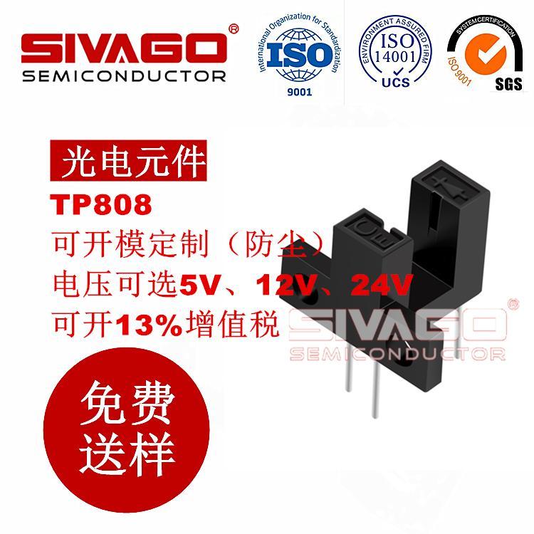 TP808 透射式光电传感器 TP808 安防探头 ATM机 自动售货机 专用