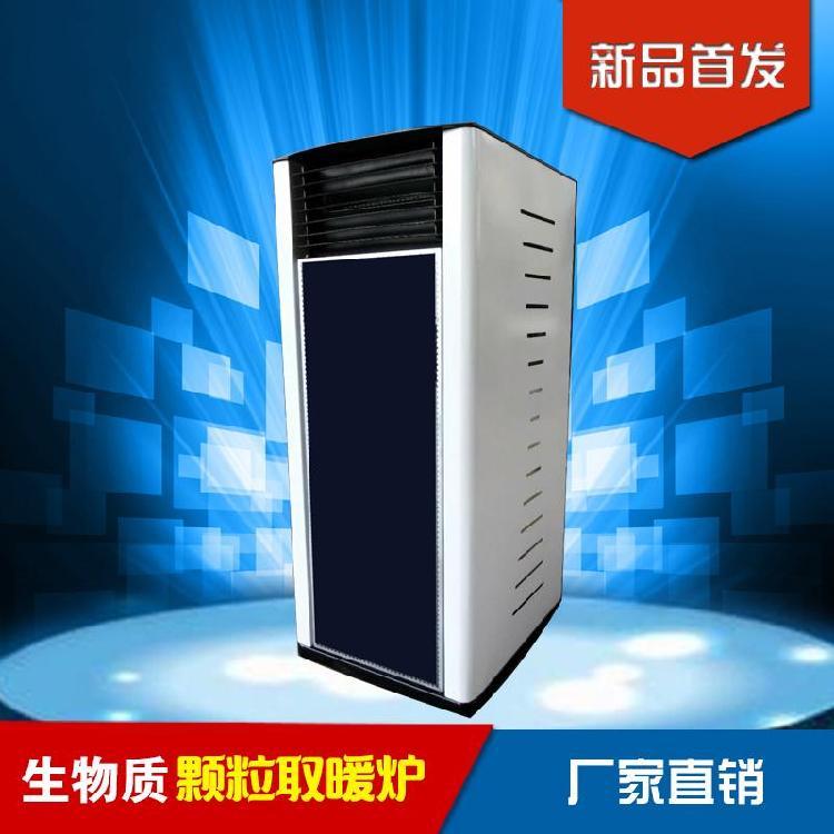 新辉腾厂家直销 诚招代理 生物质颗粒取暖炉 全自动家用取暖炉