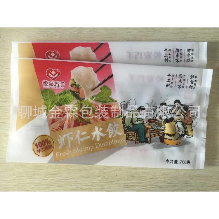 供应银川面条中封袋【水饺包装袋】速冻食品包装袋;