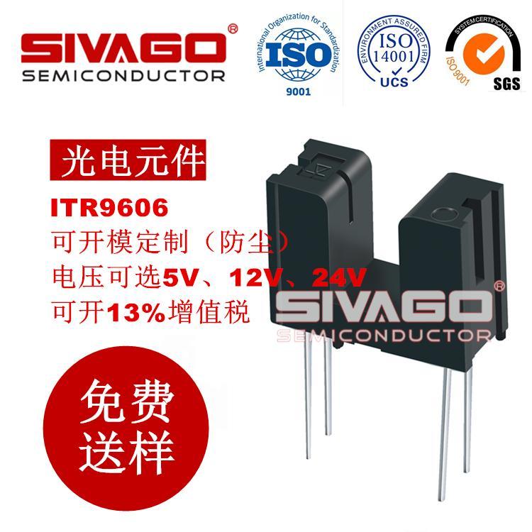 亿光光电断续器ITR-9606 原装现货 0.5/只 支持混批
