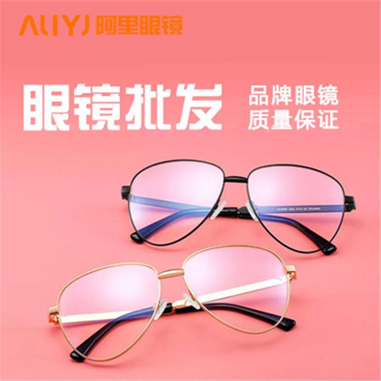 眼镜批发 太阳镜眼镜架眼镜片近视镜批发 丹阳厂家直销 质量好价格低