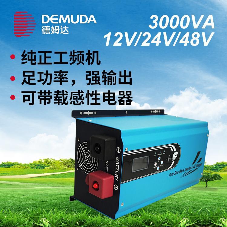德姆达正弦波高频电力逆变器逆变电源 3kW直流DC12V转AC220v