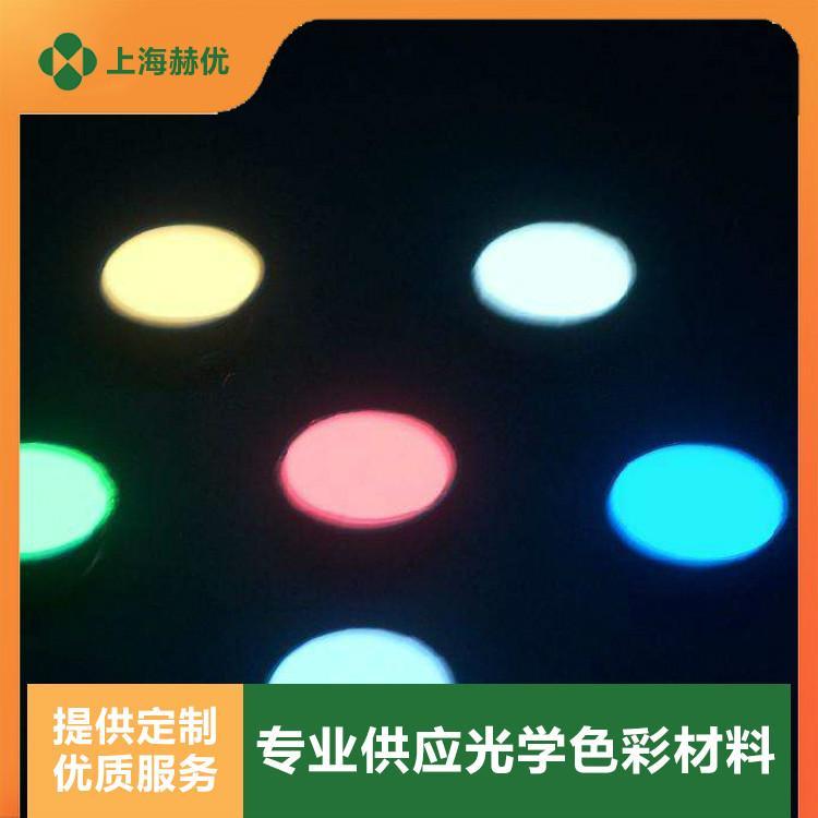 上海赫优 紫外荧光粉  (温变、光变、夜光)可调色  (可免费提供样品)