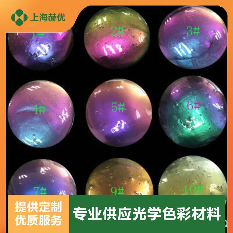上海赫优 液晶变色龙颜料(温变、光变、夜光)可调色  (可免费提供样品)