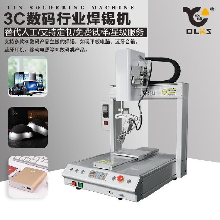 深圳欧力克斯焊锡机 电路板焊接设备手机焊锡机 pcb板拖焊机器