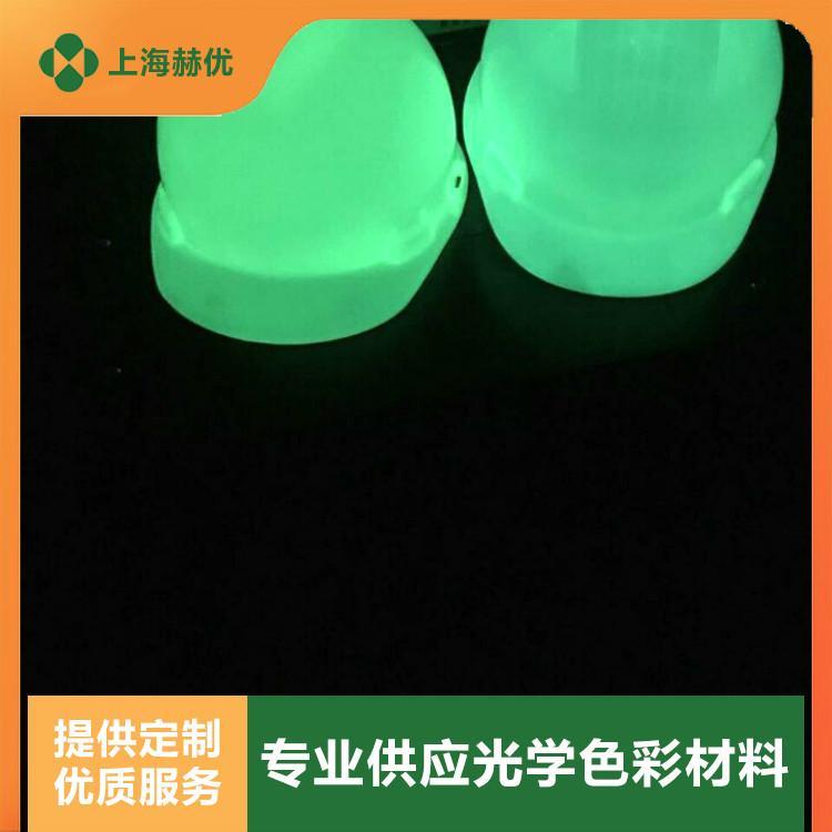 上海赫优 夜光头盔 长效超细夜光粉 环保无辐射 (可免费提供样品)