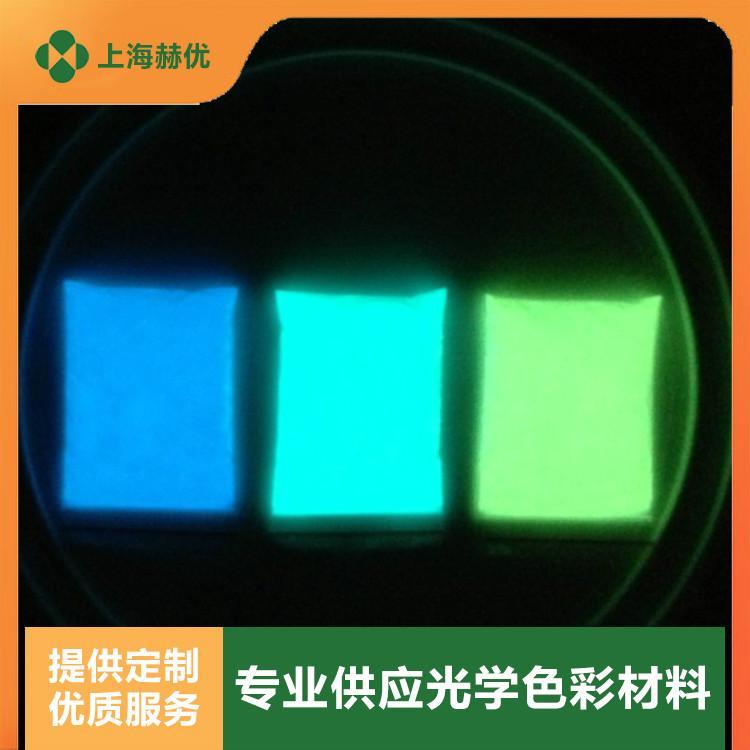 上海赫优 夜光粉天蓝光 (温变、光变、夜光)可调色  厂家直销 生产供应