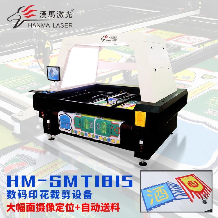 汉马激光运动服飞行服激光切割机 数码印花裁剪机
