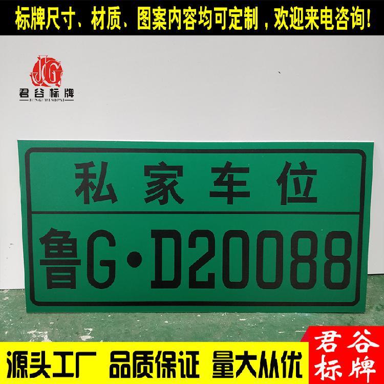 厂家供应车位停车牌 私家车位标识牌挂牌 停车场车库指示牌 铝制反光标识牌