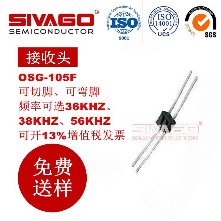高灵敏度反射器 OSG-105F 原装正品 假一赔十
