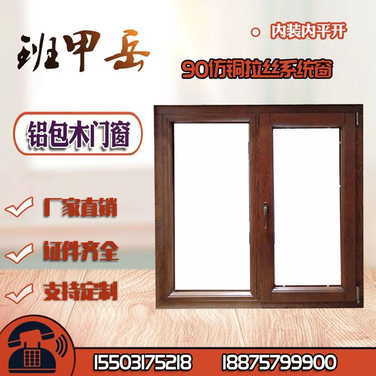 班甲岳门窗 定制生产 铝包木门窗 断桥铝包木门窗