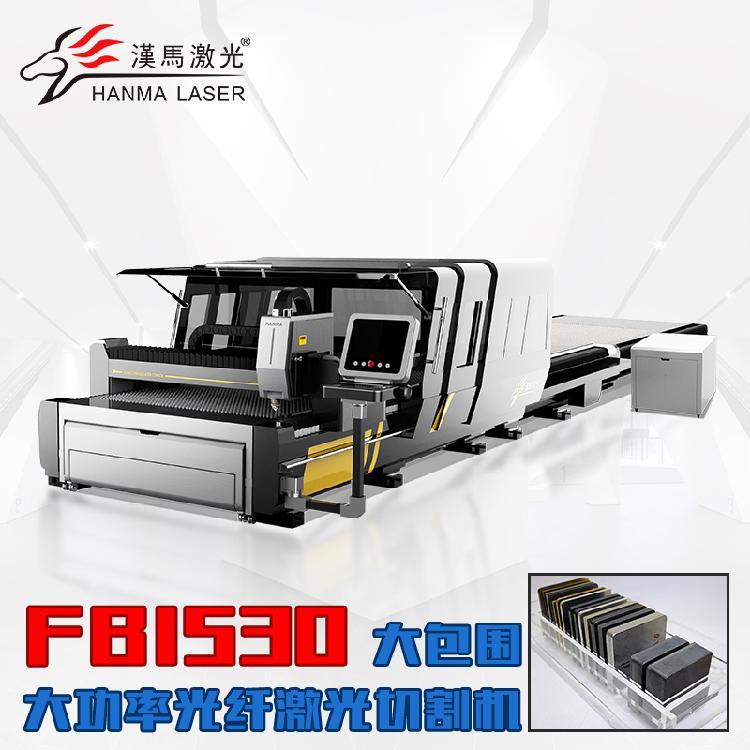 汉马激光大包围光纤激光切割机 大功率激光切割机厂家