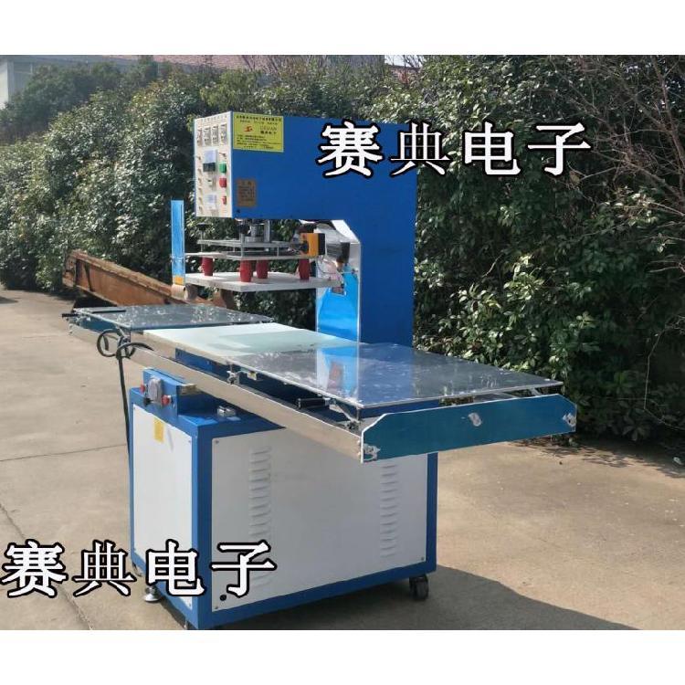 pvc汽车喷丝脚垫压标机,电动车脚垫压标压花机 高频压痕机,皮革热合机