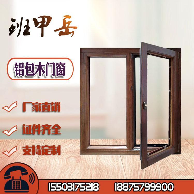定制各种 铝包木门窗 纱窗 铝型材纱窗 断桥铝包木门窗